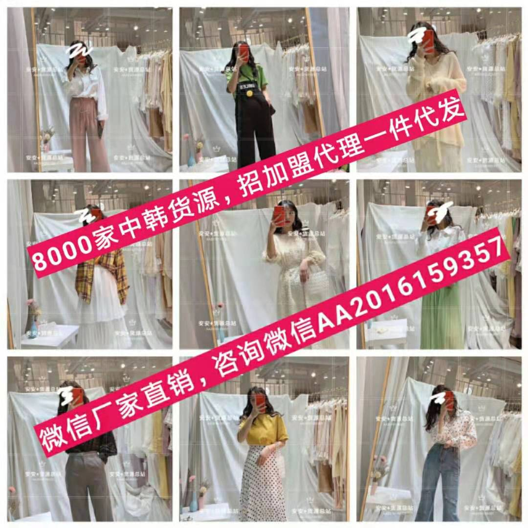 店主必看!杭州四季青新中洲广州韩国女装最全厂家批发货源